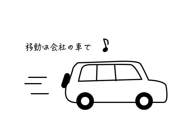移動は会社の車で